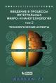 Введение в процессы интегральных микро- и нанотехнологий том 2й